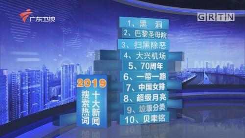 2019十大新闻搜索热词