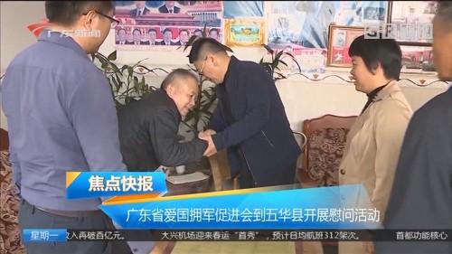 广东省爱国拥军促进会到五华县开展慰问活动