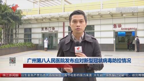 广州第八人民医院发布应对新型冠状病毒防控情况