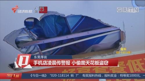 东莞厚街:手机店凌晨传警报 小偷凿天花板盗窃
