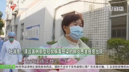 好消息!清远首例新型冠状病毒感染的肺炎患者痊愈出院