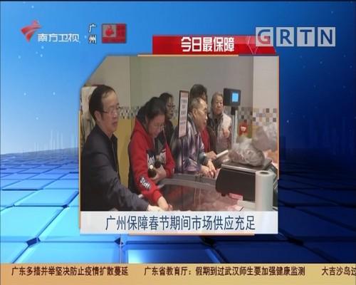 今日最保障:广州保障春节期间市场供应充足
