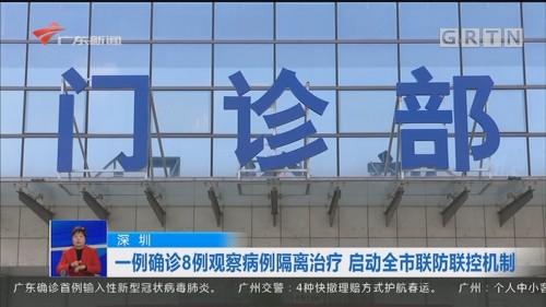 深圳 一例确诊8例观察病例隔离治疗 启动全市联防联控机制