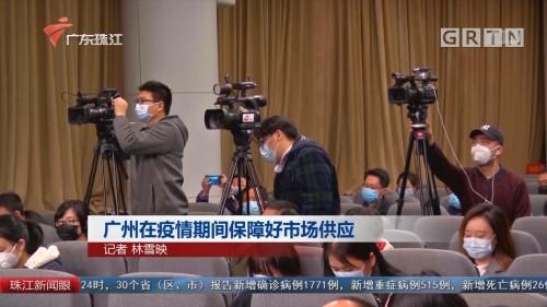 广州在疫情期间保障好市场供应