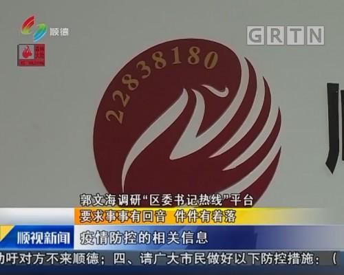 """郭文海调研""""区委书记热线""""平台 要求事事有回音 件件有着落"""