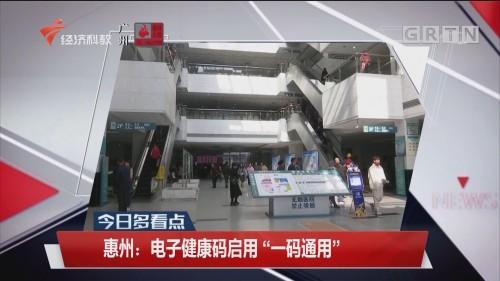 """惠州:电子健康码启用""""一码通用"""""""