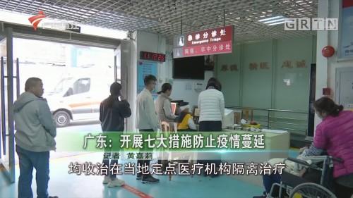 广东:开展七大措施防止疫情蔓延