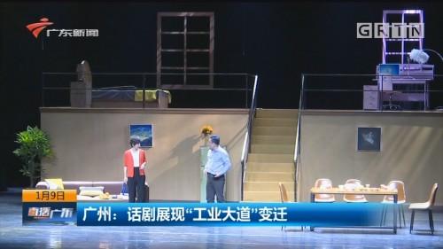 """广州:话剧展现""""工业大道""""变迁"""
