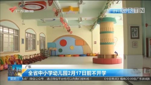广东:全省中小学幼儿园2月17日前不开学