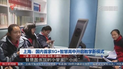 上海:国内首家5G+智慧高中开启教学新模式