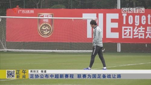 足协公布中超新赛程 联赛为国足备战让路