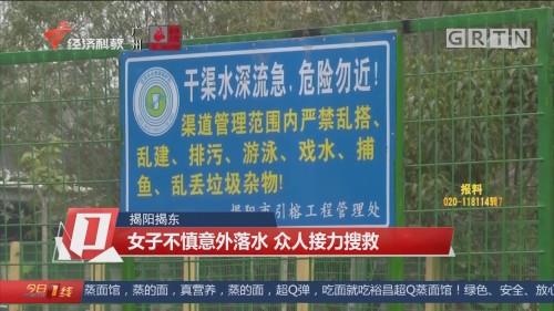 揭阳揭东:女子不慎意外落水 众人接力搜救