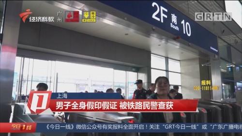 上海:男子全身假印假证 被铁路民警查获