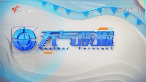 [HD][2020-01-13]广东天气预报