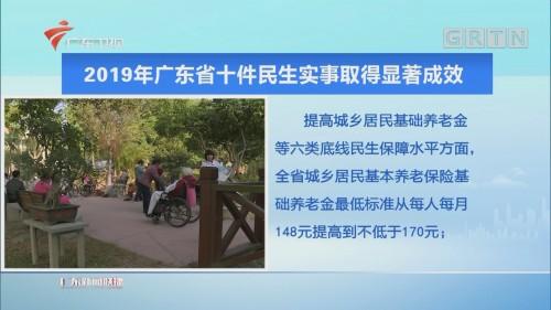 2019年广东省十件民生实事取得显著成效