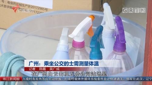 广州:乘坐公交的士需测量体温