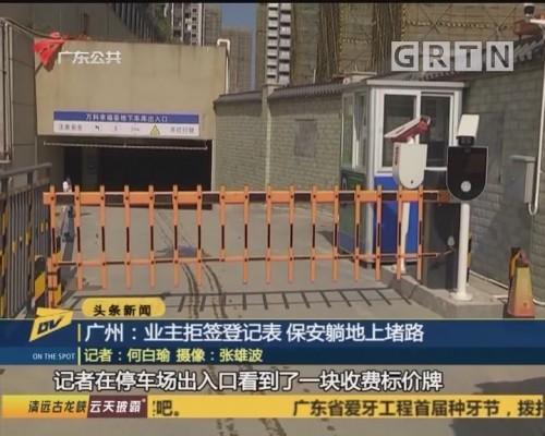 (DV现场)广州:业主拒签登记表 保安躺地上堵路
