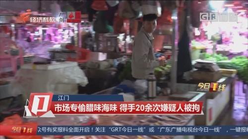 江门 市场专偷腊味海味 得手20余次嫌疑人被拘