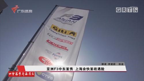 亚洲F3中东首秀 上海余快首战遇险