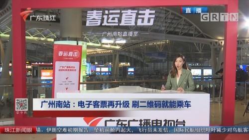 广州南站:电子客票再升级 刷二维码就能乘车