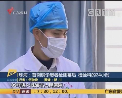 (DV现场)珠海:首例确诊患者检测幕后 检验科的24小时