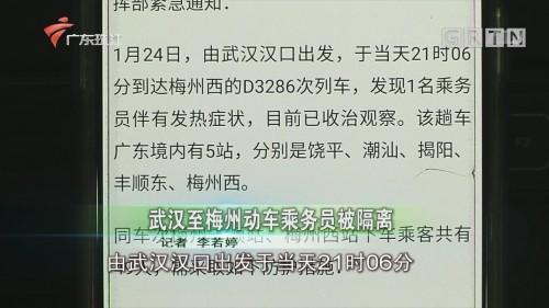 武汉至梅州动车乘务员被隔离
