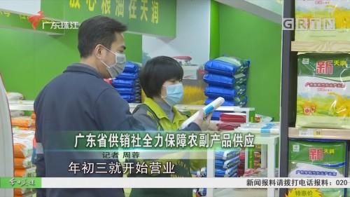 广东省供销社全力保障农副产品供应
