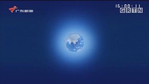 [HD][2020-01-09-16:00]正点播报:行程27小时!广铁2020年春运首趟增开列车发往四川渠县