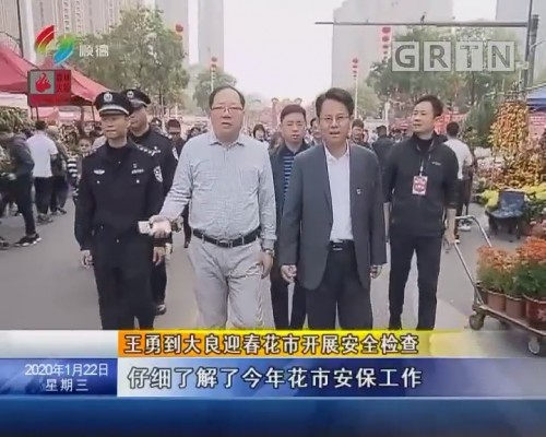 王勇到大良迎春花市开展安全检查