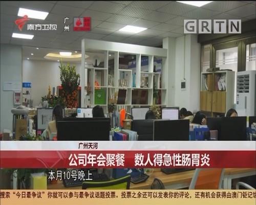 广州天河:公司年会聚餐 数人得急性肠胃炎