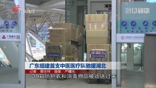广东组建首支中医医疗队驰援湖北