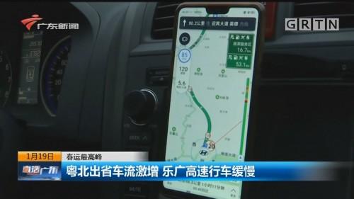 春运最高峰 粤北出省车流激增 乐广高速行车缓慢