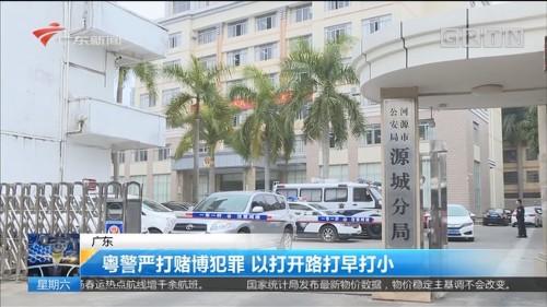 广东:粤警严打赌博犯罪 以打开路打早打小