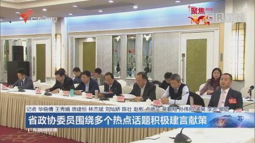 省政协委员围绕多个热点话题积极建言献策