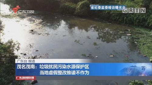 茂名茂南:垃圾扰民污染水源保护区 当地虚假整改推诿不作为