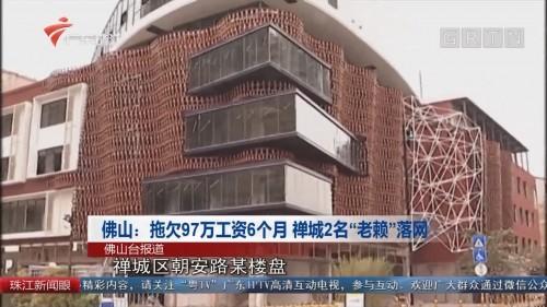 """佛山:拖欠97万工资6个月 禅城2名""""老赖""""落网"""