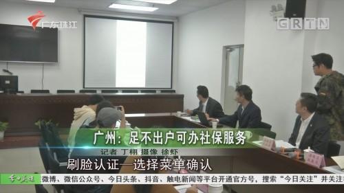 广州:足不出户可办社保服务