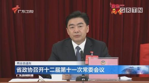 省政协召开十二届第十一次常委会议