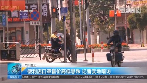 广州白云:便利店口罩售价高低悬殊 记者实地暗访