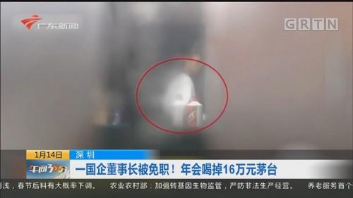 深圳:一国企董事长被免职!年会喝掉16万元茅台
