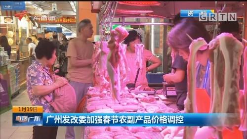 广州发改委加强春节农副产品价格调控