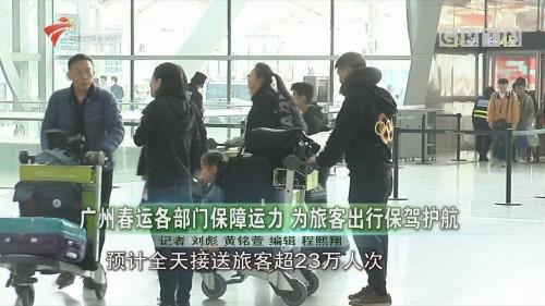 广州春运各部门保障运力 为旅客出行保驾护航