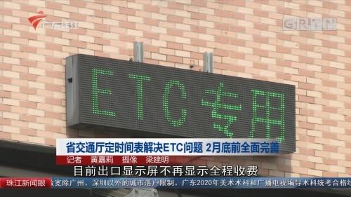省交通厅定时间表解决ETC问题 2月底前全面完善