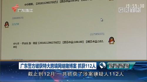 广东警方破获特大跨境网络赌博案 抓获112人