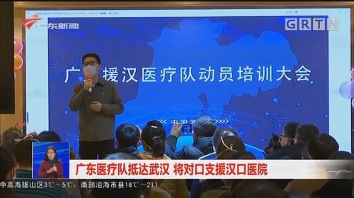 广东医疗队抵达武汉 将对口支援汉口医院