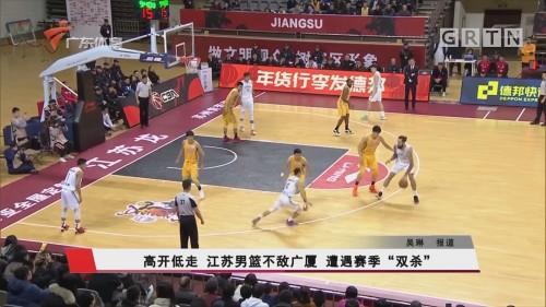"""高开低走 江苏男篮不敌广厦 遭遇赛季""""双杀"""""""