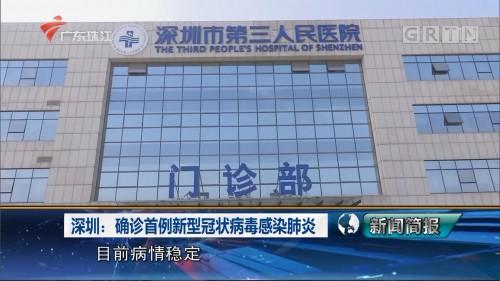 深圳:确诊首例新型冠状病毒感染肺炎