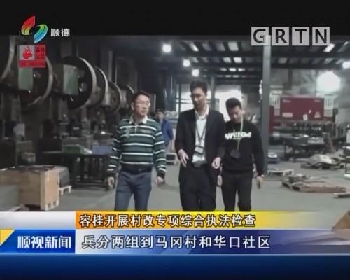 容桂开展村改专项综合执法检查