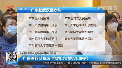 防控新型冠状病毒感染的肺炎疫情 广东医疗队抵汉 将对口支援汉口医院