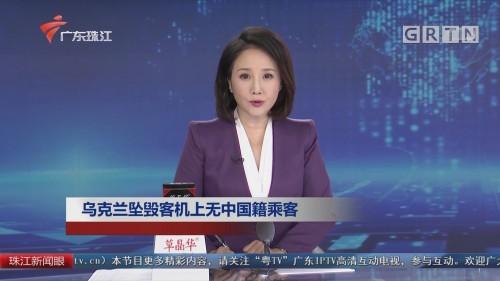 乌克兰坠毁客机上无中国籍乘客